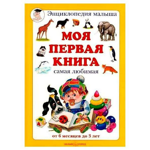 """Астахова Н.В. """"Моя первая книга"""" фото"""