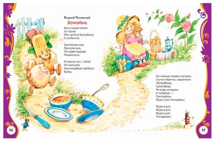"""Барто А., Чуковского К., Хармса Д. """"Любимая книга малышей"""" фото"""