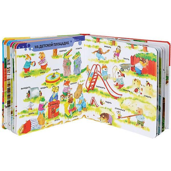 Книги с иллюстрациями Тони Вульфа и Мэтта Вульфа. 100 окошек - открывай-ка! фото