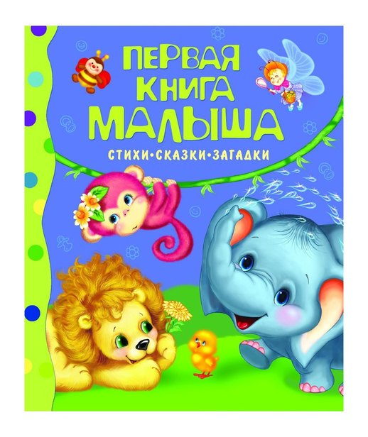 Неволина Е.А. Первая книга малыша. Стихи, сказки, загадки фото