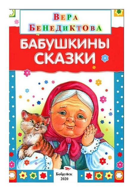 Читаем детям. Бабушкины сказки фото