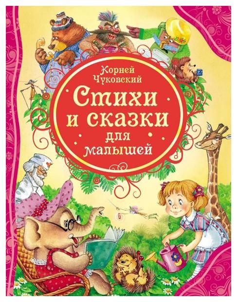 Чуковский К.И. Все лучшие сказки. Стихи и сказки для малышей фото