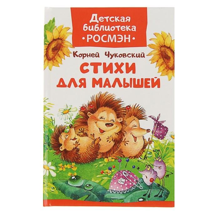 """Чуковский К.И. """"Детская библиотека Росмэн. Стихи для малышей"""" фото"""