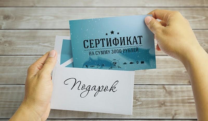 Сертификат в магазин одежды